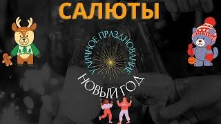 Новый Год. Салюты. Санкт-Петербург.