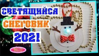 DIY: Светящийся снеговик из бумаги своими руками. Новогодние поделки, украшения в школу, садик.