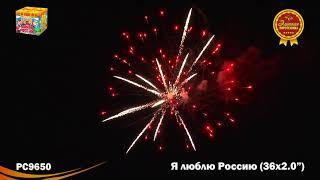 Большая батарея салютов Я люблю Россию 2х 36