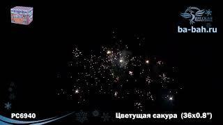 "Фейерверк ТС652 / РС6940 Цветущая сакура (0,8"" х 36)"