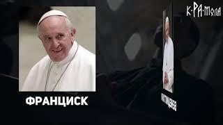 ЦЕРКОВНЫЕ СКРЕПЫ  Фильм о ПРЕСТУПЛЕНИЯХ святых отцов