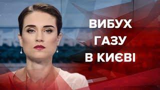 Випуск новин за 09:00: Вибух газу в Києві