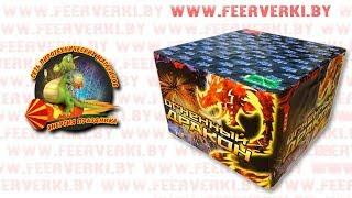 """FP-B309 Огненный Дракон от сети пиротехнических магазинов """"Энергия Праздника"""""""
