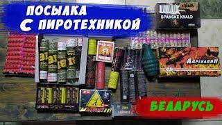 Огромная посылка с пиротехникой 3кг Где купить петарды в Белоруси Распаковка посылки Гранаты РБ 2020