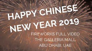 The Galleria Mall Abu Dhabi Chinese New Year 2019 Fireworks Full Video
