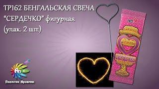 """СВЕЧА БЕНГАЛЬСКАЯ """"СЕРДЕЧКО"""" фигурная (упак. 2 шт)"""