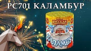 "РС701 Каламбур (1"" х 8) пиротехника оптом ""ОГОНЁК"""