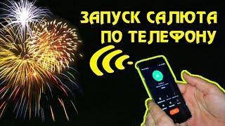 Запуск салюта по телефону. Start the fireworks on the phone.