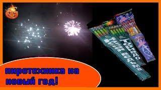 САЛЮТ, ФЕЙЕРВЕРК (ракеты торнадо, ночная ведьма,sky rockets)- Пиротехника на Новый год!