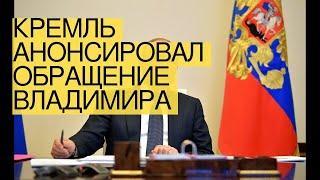 Кремль анонсировал обращение Владимира Путина кроссиянам 9Мая