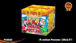 "PC9650 Батарея салютов Я люблю Россию 36х2,0"" производитель Русской Пиротехники"