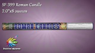 "SF-399B ROMAN CANDLE 2,0""х8 римская свеча"