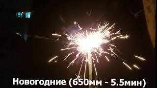 Новогодние 650 мм