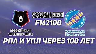 УПЛ И РПЛ ЧЕРЕЗ 100 ЛЕТ I ЭКСПЕРИМЕНТЫ В FOOTBALL MANAGER 2020