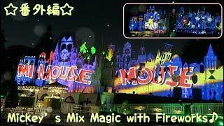 ☆番外編☆Mickey's Mix Magic with Fireworks♪