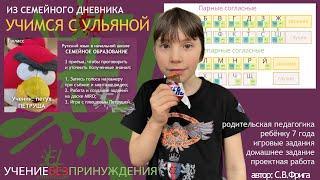 3 приёма для обучения. Учимся с Ульяной. Русский язык  Согласные звуки.  1 класс.