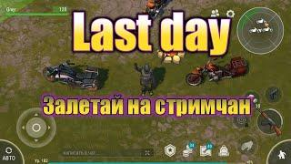 СТРИМ ПО ИГРЕ LAST DAY ON EARTH SURVIVAL