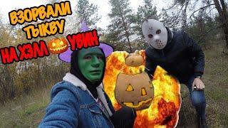 Как Мы Празднуем Хэллоуин - Взрываем Петарды и Светильник Джека !