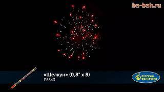 """Римские свечи Р5543 Щелкун (0,8"""" х 8)"""