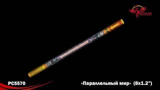 РС5570 Римские свечи «Параллельный мир»