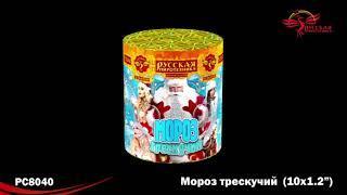 Салют PC 8040 Мороз трескучий - Русская пиротехника