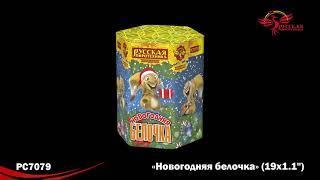 НОВОГОДНЯЯ БЕЛОЧКА  1,1х19 PC7079