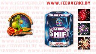 """MX1219B Mind Shift от сети пиротехнических магазинов """"Энергия Праздника"""""""