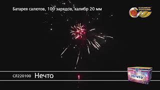 СЛ220100 Нечто Батарея салютов 100 залпов высотой до 20 м, калибром 0.8 дюйма
