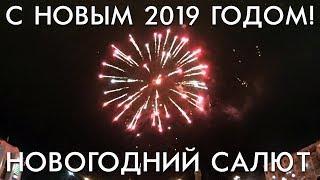 ПОЗДРАВЛЯЕМ ВАС С НОВЫМ 2019 ГОДОМ! НОВОГОДНИЙ САЛЮТ г. Вуктыл