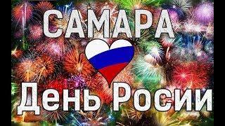 Салют в Самаре на День России в 4К 60FPS