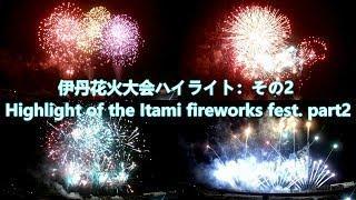 伊丹花火大会ハイライト:その2 Highlight of the Itami fireworks fest. part2