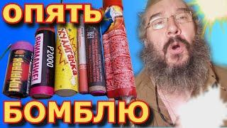 ВЗРЫВ ПЕТАРДЫ В РУКЕ.      Р2000, ХУЛИГАНКА, ТОМАГАВК, К4