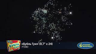 """Р7280 Батарея салютов Бубль-гум (0,7""""x24)"""