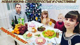 ОТМЕЧАЕМ НОВЫЙ ГОД /ПОДАРКИ/САЛЮТ/ПРОСТАЯ ЖИЗНЬ