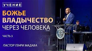 Божье Владычество Через Человека, часть 3 - Пастор Генри Мадава - VCTV