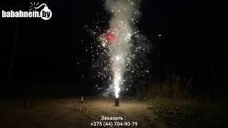 Фонтан горячего огня Lava(FPF131)  до 5 метров 70 секунд