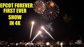All New Epcot Forever FIRST EVER SHOW IN 4K | EPCOT Fireworks Walt Disney World 2019 Orlando Florida