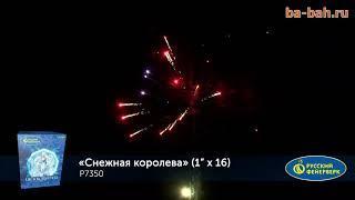 "Фейерверк Р7350 Снежная королева (1"" х 16)"