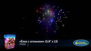 Фейерверк Р7210 Ёлка с огоньком (0,8*13 залпов)