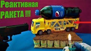 НАСТОЯЩАЯ РАКЕТА!!!СМОТРИТЕ КАК ЛЕГКО И ПРОСТО ЭТО СДЕЛАТЬ!!!.Flying Cola,PEPSI and other drinks