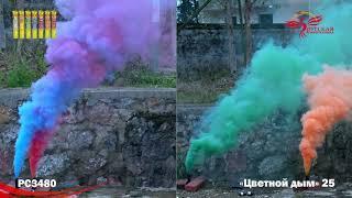 "PC3480 Цветной дым, 25х127х50 - 60 сек. пиротехника оптом ""Огонёк"""