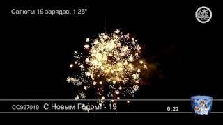 СС927019 С Новым Годом -19