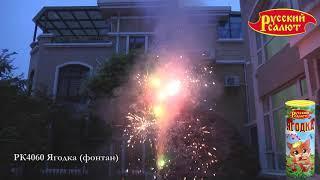 РК4060 Ягодка  (1шт)