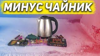 Чайник vs Петарды // Взрываю петарды под мостом