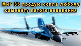 Генералы НАТО ужаснулись увидев как истребитель России Миг-35 из 30 целей шесть одновременно атакует