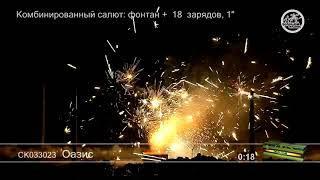 СК033023 Оазис Батарея салютов с фонтаном 18 залпов высотой до 25 м, калибром 1 дюйм
