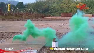 PC345  Цветной дым