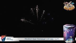 """Фейерверк PKU012 Ура! Пятница! / Корпоратив (1,2"""" х 19)"""