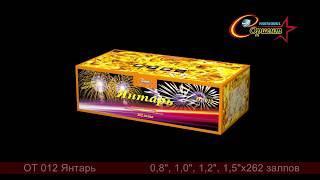 Янтарь (OT 012) - Элитная пиротехника