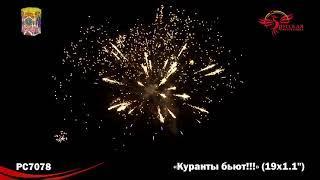 "PC7078 Куранты бьют!!! (1,1"" х 19)  пиротехника оптом ""Огонёк"""